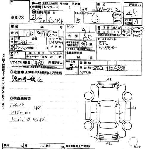 Used 2009 Honda Insight Auction sheet
