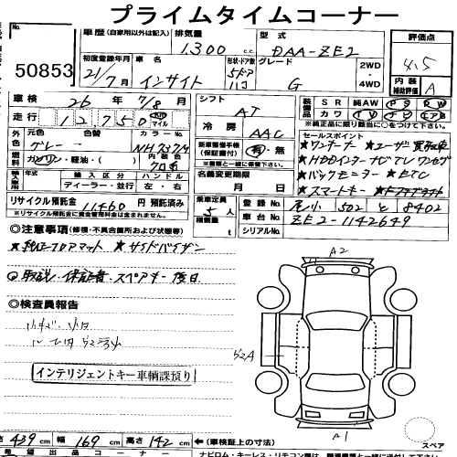 Auction Sheet of Used Honda Insight
