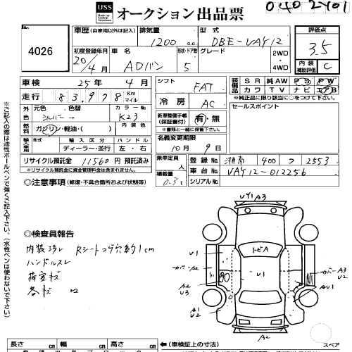 Auction Sheet of Nissan AD Van
