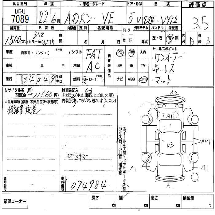 Auction Sheet of Japanese Nissan AD Van
