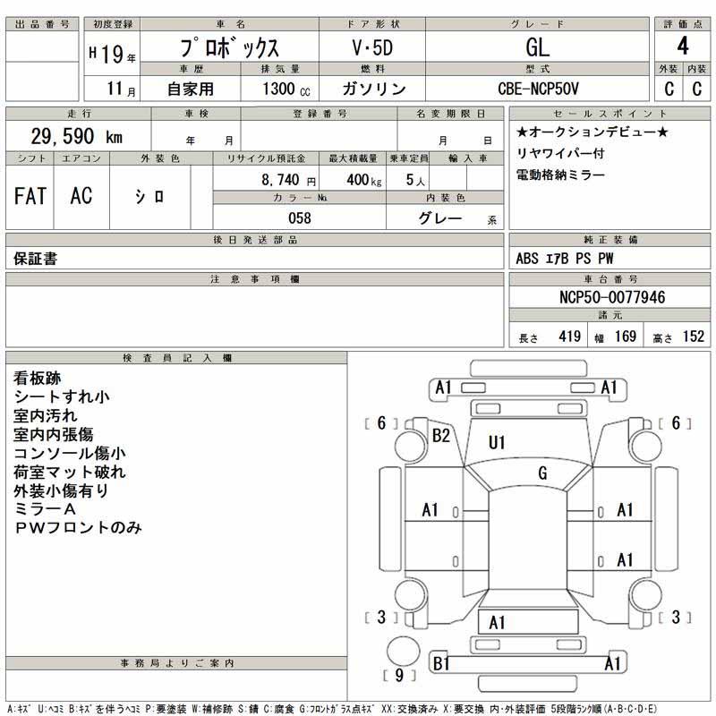Auction Sheet of JapaneseToyota Probox