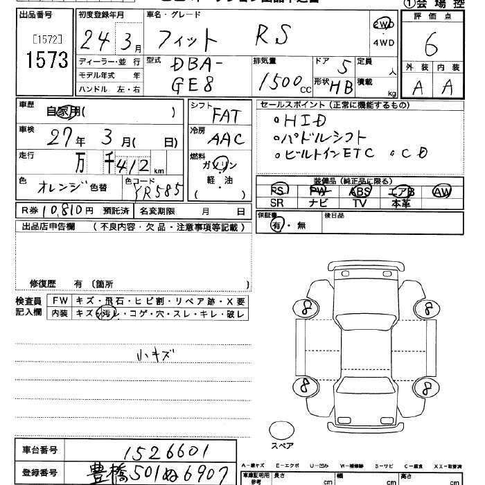 Auction-Sheet-of-Japanese-Used-Honda-Fit