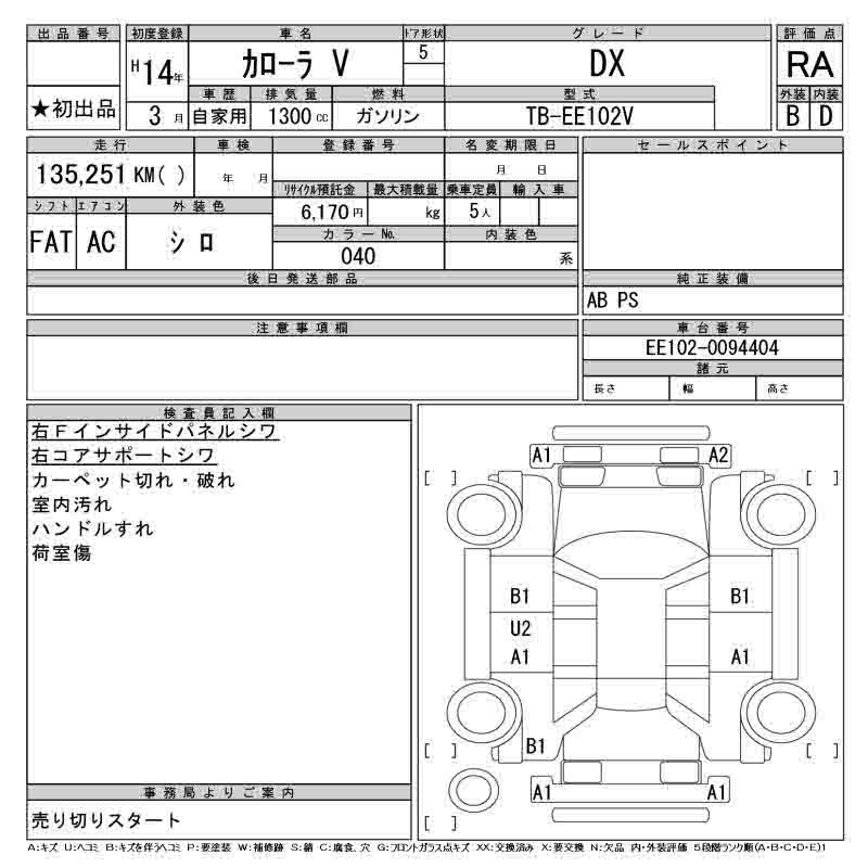 Auction Sheet of Toyota Corolla Van
