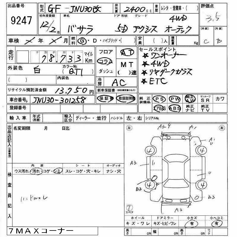 Auction Sheet of Nissan Bassara