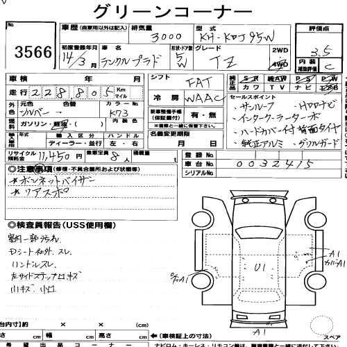 Auction Sheet of Toyota Land Cruiser Prado