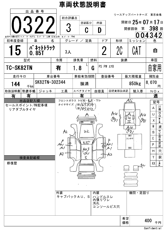 Auction Sheet of Used Nissan Vanette